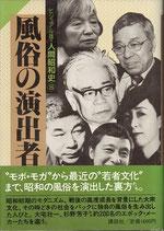 風俗の演出者(ビジュアル版・人間昭和史⑧)