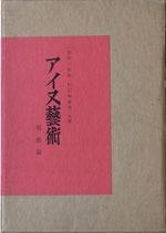 アイヌ藝術・服装篇(復刻版)(民俗・芸術・美術)