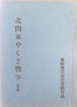 北関東やくざ戦争(仮題・映画台本)