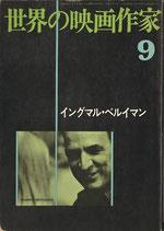 世界の映画作家(9)イングマル・ベルイマン(キネマ旬報社/映画書)