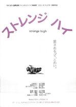 ストレンジ・ハイ(チラシ邦画)