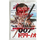 007最新作・第12弾 全作品傑作チラシ特集