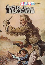 カスター将軍(アメリカ映画/洋画パンフレット)