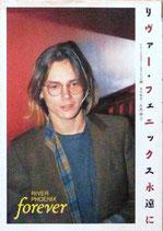 リヴァー・フェニックス永遠に(DXカラー・シネアルバム68)