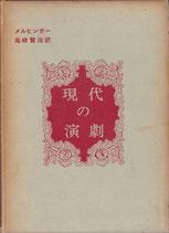 現代の演劇(演劇書)
