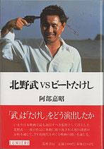 北野武vsビートたけし(映画書)