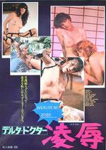 デルタ・ドクター 凌辱(ピンク映画/洋画ポスター)