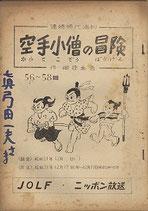 空手小僧の冒険第56~58回(連続時代活劇/ラジオ放送劇台本)