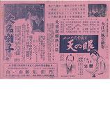 大江戸風雲絵巻・天の眼/大名囃子・后篇(ビラチラシ)