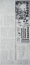 清水港喧嘩旅(DAIEI PRESS SHEET・NO.710)