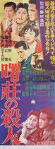 曙荘の殺人(立看2枚組)(邦画ポスター)