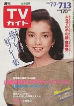 週刊TVガイド・北海道版(1128号)