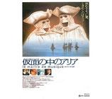 仮面の中のアリア(チラシ洋画/シネマ5)