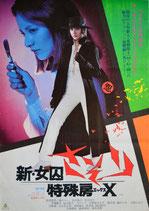 新・女囚さそり特殊房X(ポスター邦画)