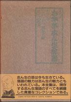 五代目古今亭志ん生全集(第三巻)