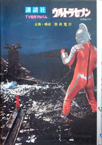 TV名作アルバムNO.2/決定版 ウルトラセブン(特撮/映画書)