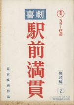 喜劇・駅前満貫(2)(映画台本)
