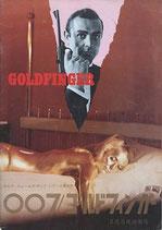 007ゴールドフィンガー・日比谷映画劇場(洋画パンフレット)