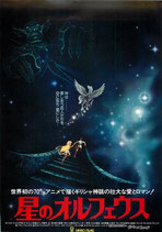 星のオルフェウス(チラシ・アニメ)