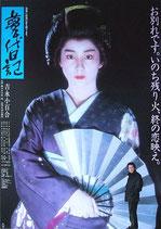 夢千代日記(タイトル左上側面)(邦画ポスター)