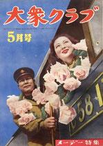 大衆クラブ(5月号/昭和24年)