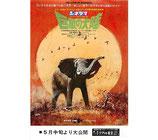 巨像の大陸(テアトル東京/チラシ洋画)