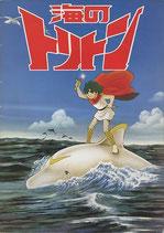 海のトリトン(アニメパンフレット)