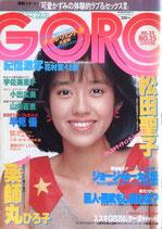 GORO・表紙・早見優(NO.15/ビジュアルマガジン)