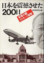 日本を震撼させた200日 記者の眼ロッキード疑獄(政治/ドキュメンタリー)