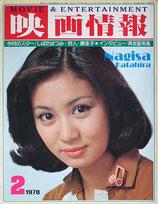 映画情報1978年2月号(表紙・片平なぎさ/雑誌)