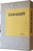 北海道の高山植物(新装版)