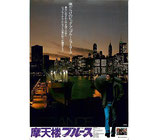 摩天楼ブルース(チラシ洋画/札幌劇場)