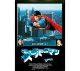 スーパーマン(洋画チラシ)