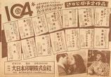 アメリカ映画近日公開予定作品104本広告(チラシ洋画)
