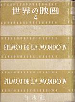 世界の映画(4)飯島正(映画書)