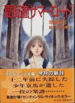 裏街道サマーロード(アニメージュ文庫)(映画書)