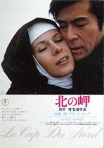 北の岬(試写状ハガキ)(映画宣材)