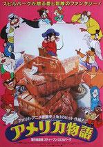アメリカ物語(アニメ プレスシート)