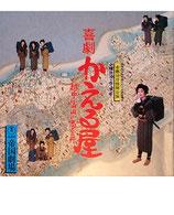 喜劇・かえる屋・越中富山の萬金丹(帝国劇場公演プログラム)