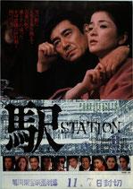 駅 STATION(チラシ邦画/旭川東宝映画)