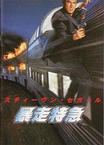 暴走特急(アメリカ映画/パンフレット)