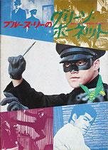 ブルース・リーのグリーン・ホーネット(アメリカ映画/パンフレット)