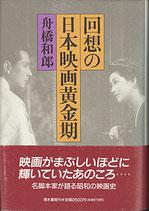 回想の日本映画黄金期(映画書)