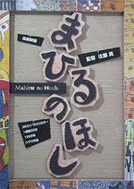 まひるのほし(日本映画/パンフレット)