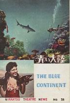 青い大陸(イタリア映画・NIKKATSU THEATRE NEWS/パンフレット)