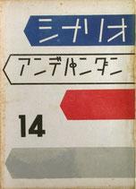 シナリオ アンデパンダン(第14回・映画台本)