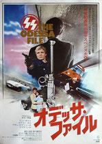 オデッサ・ファイル(洋画ポスター)