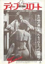 ディープ・スロート(成人映画チラシ洋画)