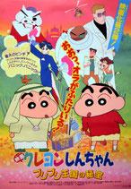 クレヨンしんちゃん・ブリブリ王国の秘宝(ポスター・アニメ)