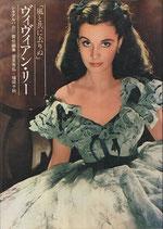 ヴィヴィアン・リー「風と共に去りぬ」シネアルバム17(映画書)